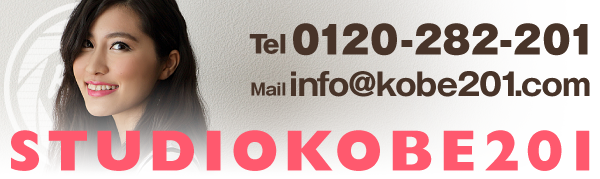 スタジオ神戸201|フォトスタジオ|写真撮影全般|出張撮影